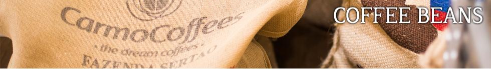 コーヒー豆の紹介