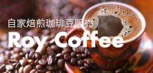 自家焙煎珈琲豆販売 Roy Coffee